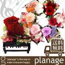 Harmonyハーモニー Sサイズ 選べる6色プリザ プリザードフラワー バラ ピアノ 誕生日 発表会 出産祝い 結婚祝い 結…