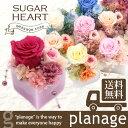 あす楽対応 プリザーブドフラワー シュガーハートギフト 引き出物 贈り物 プリザ プリザードフラワー バラ 薔薇…
