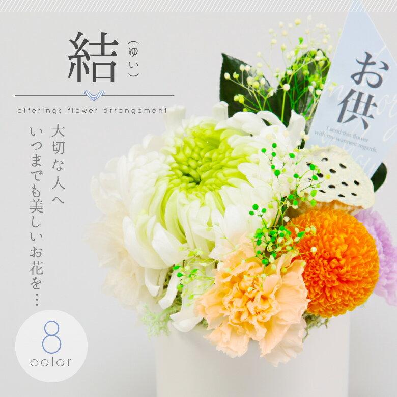 結〜YUI〜 大輪の菊とまあるいピンポンマム、蓮台をアレンジしたお供え花 大切な人の好きな色・季節…豊富に選べる8色展開 お供え プリザ 供花 菊 お供え花