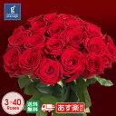 【本数指定可】赤バラ3〜40本 プリ花対応高級赤バラの花束 ギフト 激安 アニバーサリー 誕生日 記念日 結婚記念日 退…