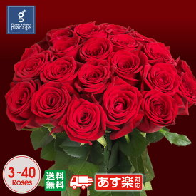 【本数指定可】赤バラ3〜40本 プリ花対応高級赤バラの花束 ギフト 激安 アニバーサリー 誕生日 記念日 結婚記念日 退職 誕生日 プレゼント 薔薇 結婚祝い 還暦 金婚式 成人