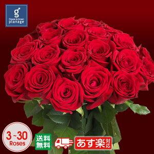 【本数指定可】赤バラ3〜30本 プリ花対応高級赤バラの花束 ギフト 激安 アニバーサリー 誕生日 記念日 結婚記念日 退職 誕生日 プレゼント 薔薇 結婚祝い 還暦 金婚式 成人ホワイトデー