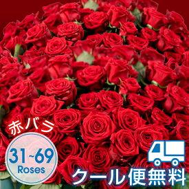 クール便でお届け【本数指定可】赤バラ31〜69本 プリ花対応高級赤バラの花束 ギフト 激安 誕生日 記念日 結婚記念日 退職 誕生日 プレゼント 薔薇 結婚祝い 還暦 金婚式 成人 ホワイトデー