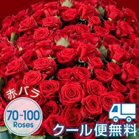 クール便でお届け【本数指定可】赤バラ70〜100本 プリ花対応高級赤バラの花束 ギフト 激安 誕生日 記念日 結婚記念日 誕生日 プレゼント 薔薇 結婚祝い 還暦 金婚式 成人 ホワイトデー