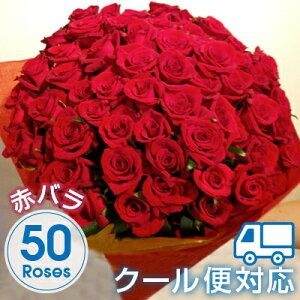 クール便でお届け 赤バラ50本花束 クール便対応 プリ花対応高級赤バラ50本の花束 ギフト 激安 アニバーサリー 誕生日 記念日 結婚記念日 退職 誕生日 プレゼント 薔薇 母の日 卒業 送別