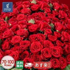 【本数指定可】赤バラ70〜100本 プリ花対応高級赤バラの花束 ギフト 激安 アニバーサリー 誕生日 記念日 結婚記念日 クリスマス 誕生日 プレゼント 薔薇 結婚祝い 還暦 金婚式 成人