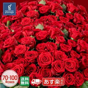 【本数指定可】赤バラ70〜100本 プリ花対応高級赤バラの花束 ギフト 激安 アニバーサリー 誕生日 記念日 結婚記念日 誕生日 プレゼント 薔薇 結婚祝い 還暦 金婚式 成人 ホワイトデー