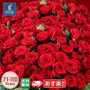【本数指定可】赤バラ71〜100本 プリ花対応高級赤バラの花束 ギフト 激安 アニバーサリー 誕生日 記念日 結婚記念日 …