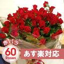 赤バラ60本花束 還暦祝い プリ花対応還暦 あす楽 クール便対応 花束 ギフト 激安 特価 誕生日 記念日 退職 送別会 入…