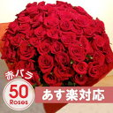 赤バラ50本花束 クール便対応 あす楽 プリ花対応高級赤バラ50本の花束 ギフト 激安 アニバーサリー 誕生日 記念日 結…