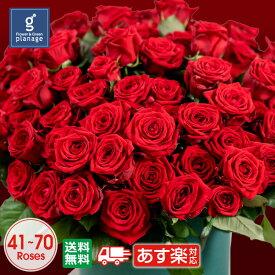 【本数指定可】赤バラ41〜70本 プリ花対応高級赤バラの花束 ギフト 激安 アニバーサリー 誕生日 記念日 結婚記念日 退職 誕生日 プレゼント 薔薇 結婚祝い 還暦 金婚式 成人