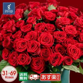 【本数指定可】赤バラ31〜69本 プリ花対応高級赤バラの花束 ギフト 激安 アニバーサリー 誕生日 記念日 結婚記念日 退職 誕生日 プレゼント 薔薇 結婚祝い 還暦 金婚式 成人