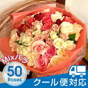 mixバラ50本花束 クール便対応 プリ花対応ミックス バラ50本の花束 ギフト ばら 薔薇 フラワーギフト 激安 特価 愛妻の日 誕生日 記念日 ウェディング 結婚 プレゼント 母の日 バースデ