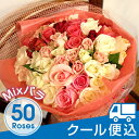 mixバラ50本花束 クール便無料プリ花対応ミックスバラ50本の花束 ギフト ばら 薔薇 フラワーギフト 激安 特価 通販 誕生日 記念日 誕生日 ウェディング...