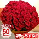赤バラ50本花束 クール便込 プリ花対応高級赤バラ50本の花束 ギフト 激安 アニバーサリー 誕生日 記念日 結婚記念日 …