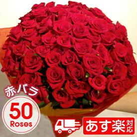 ポイント2倍 赤バラ50本花束 クール便込 プリ花対応高級赤バラ50本の花束 ギフト 激安 アニバーサリー 誕生日 記念日 結婚記念日 退職 誕生日 プレゼント 薔薇 母の日