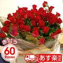 赤バラ60本花束 還暦祝い プリ花対応還暦 クール便対応 花束 ギフト 激安 特価 誕生日 記念日 退職 送別会 入学 誕生…