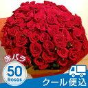 赤バラ50本花束 クール便対応 プリ花対応高級赤バラ50本の花束 クリスマス ギフト 激安 特価 通販 誕生日 記念日 結婚…