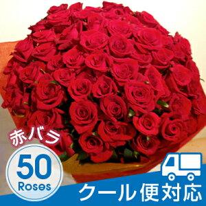 赤バラ50本花束 クール便対応 プリ花対応高級赤バラ50本の花束 ギフト 激安 アニバーサリー 誕生日 記念日 結婚記念日 退職 誕生日 プレゼント 薔薇 母の日 卒業 送別 ホワイトデー