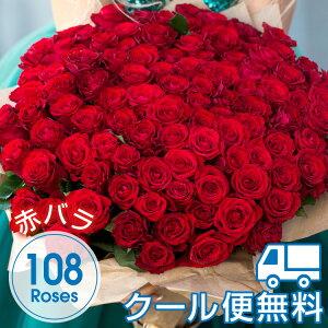クール便でお届け。赤バラ108本 赤バラ107本とプリ花でプロポーズを素敵に演出 バラの花束 お花にオリジナルメッセージを添えてサプライズプレゼントに。