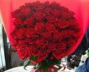 赤薔薇50本の花束【生花 花束】【赤バラ ギフト プレゼント プロポーズ 求婚 告白 お誕生日 パーティ 還暦お祝い 豪華…