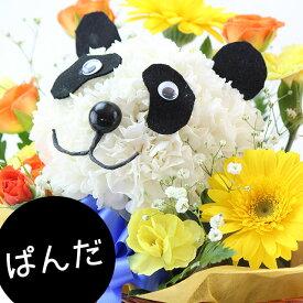 【送料無料】パンダのアニマルフラワーアレンジメントまるでぬいぐるみみたい☆ふわふわでキュンとしちゃう♪かわいい生花カーネーションギフト