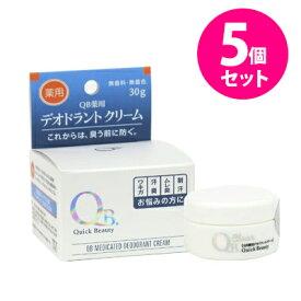 即納 QB薬用デオドラントクリーム [医薬部外品] 30g 5個セット 送料無料/ デオドラントクリーム 美容 ニオイケア 消臭 制汗 わきが