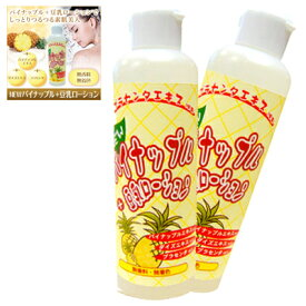 NEWパイナップル豆乳ローション 2本セット 送料無料/ボディローション スキンケア 美容 健康