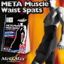 Metamuscle_spats