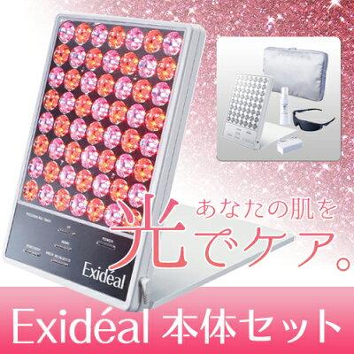 エクスイディアルExideal本体セットEX280