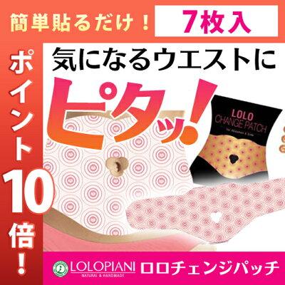 【ポイント10倍】ロロチェンジパッチ(7枚入り)ダイエットパッチ温感パッチ韓国コスメロロチェンパッチ
