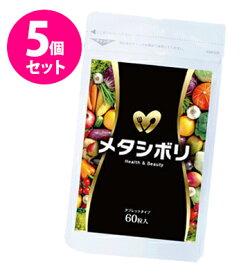 即納 メタシボリ 5個セット 送料無料/サプリメント ダイエット デキストリン MCTオイル 美容 健康 ボディ