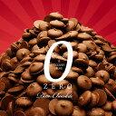 ディアチョコレート(ミルク/ビター)/チョコレート クランチ ダイエット食品 美容 健康 ローカーボ ロカボ