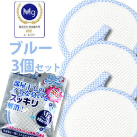 洗濯マグちゃん 3個セット 正規販売店 在庫あり 洗たくマグちゃん ブルー 3個 メール便送料無料/水素 高純度マグネシウム 洗浄 部屋干し ニオイ 消臭 除菌 洗濯洗剤 宮本製作所 日本製 ランドリー
