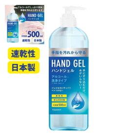 日本製 アルコール ハンドジェル 500ml 送料無料/除菌 花粉症 ウイルス対策 アルコール洗浄 速乾性 大容量