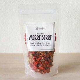 3種メリーベリー120g オーガニックドライフルーツ/健康食品