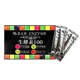 スパトリートメントSp生酵素100 3g×30包/サプリメント 健康サポート トレーニング 美容サポート ダイエットサプリメント