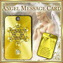 Angelmessage