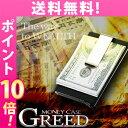 C110 greed
