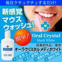 Oralcrystal