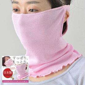 おやすみマスク シルク製100%マスク 日本製メール便送料無料 ネックウォーマー/絹 ネックウォーマー マスク 防寒 首元 暖か 襟元