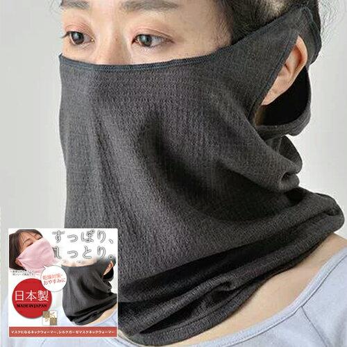 シルクガーゼマスクネックウォーマー おやすみマスク 日本製メール便送料無料 /シルク ネックウォーマー ガーゼ マスク 防寒 首元 暖か