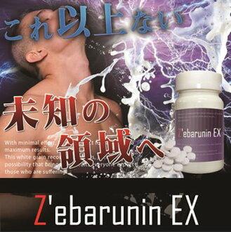Z'ebarunin EX zebarunin/保健食品男性健康人支援