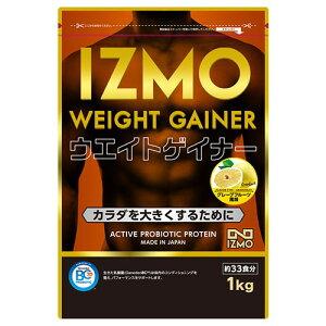 IZMO イズモ ウエイトゲイナープロテイン グレープフルーツ 1kg 送料無料/アルプロン ドリンク 美容 健康 ヘルシー