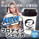 アルプロン -ALPRON- NEWプロテインシェイカー【300ml】/携帯シェイカー 美容 健康 プロテイン ヘルシーライフ
