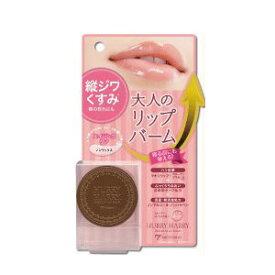 ハリーハリー 大人のリップバーム/リップ 唇 グロス ノンワックス メイク 美容 健康 化粧 メイクアップ