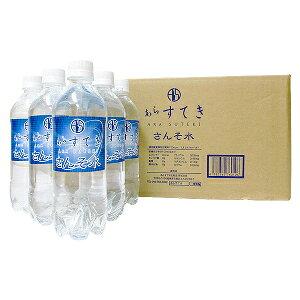 あらすてき さんそ水 1ケース(24本入り)/天然水 美容 ヘルシー 健康 酸素 水分補給