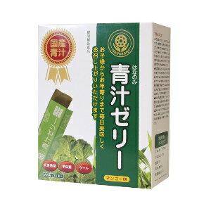 はなのみ青汁ゼリー/青汁 健康食品 美容 ヘルシードリンク 健康維持