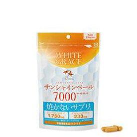メール便送料無料 WHITE GRACE サンシャインベール7000++++/サプリメント ダイエット 美容 健康 ヘルシーサポート