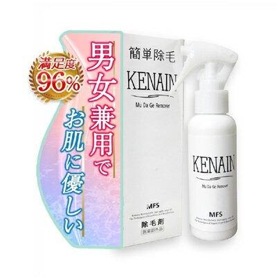 送料無料 KENAIN ケナイン/医薬部外品 美容 健康 ムダ毛対策 むだ毛処理 クリーム 低刺激 全身用